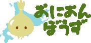 北海道野菜通販のおにおんぼうず